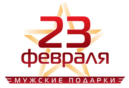Акция, Крутой подарок на 23 февраля